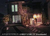 雑木のオブジェ&オリジナル門柱&照明による影絵